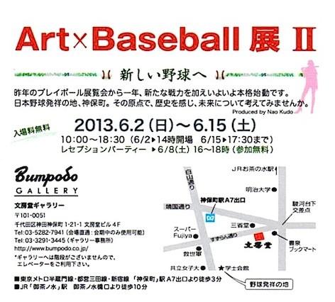 Art×Baseball展