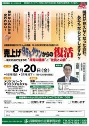 201000820_8月SU例会(決定版3)