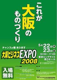 2008大阪ビジネスEXPO案内