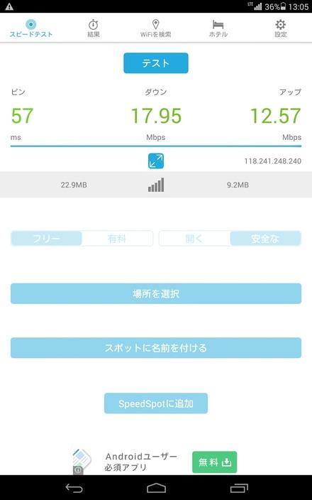 Screenshot_2016-01-14-13-05-30