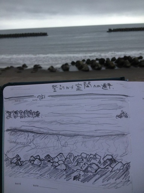 海辺とギター2