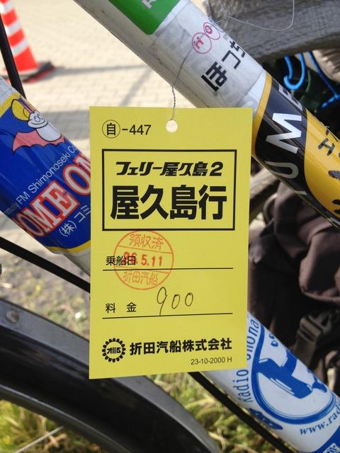 photoyakushima1