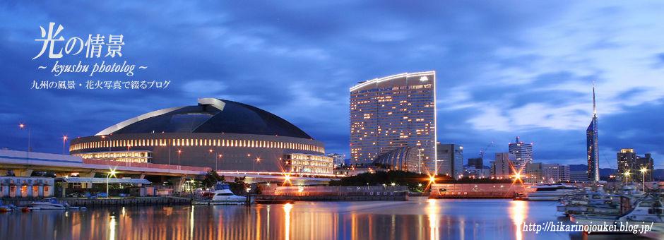 光の情景 - kyushu photolog -