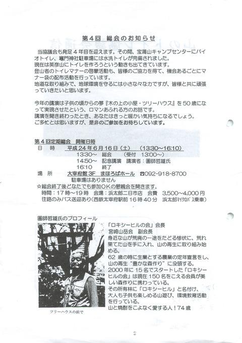 201205_No.08_02