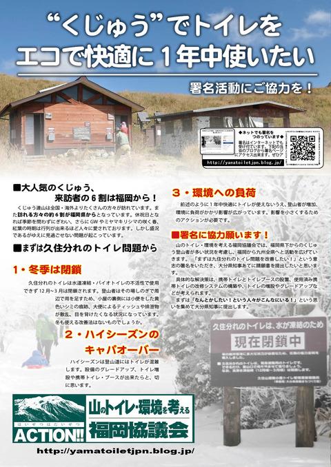 kujyuwakare_camp_191102_