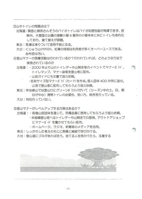 201305_No.10_08