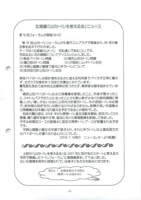 201209_No.09_09