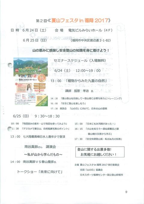 201705_No.18_09