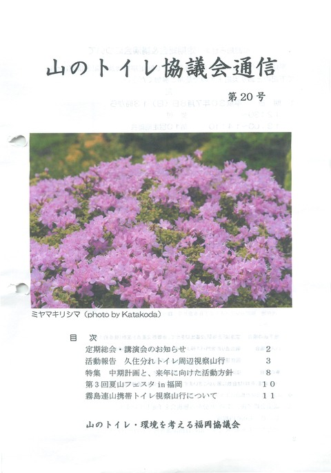 201805_No.20_01