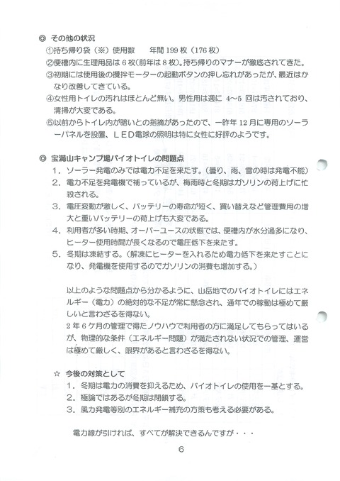 201105_No.06_ 6