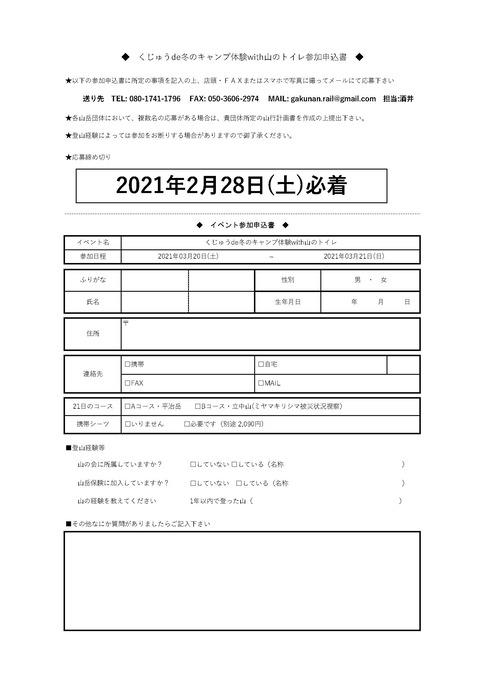 210320-21_早春キャンプ体験イベント_イベント詳細・申込書_ページ_3
