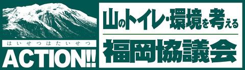 山のトイレ協議会ロゴ_s