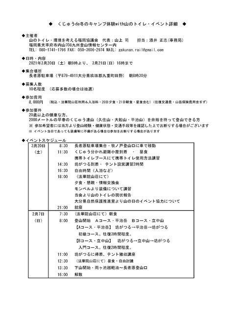 210320-21_早春キャンプ体験イベント_イベント詳細・申込書_ページ_1
