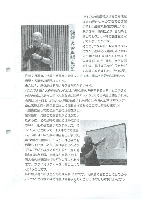 201109_No.07_09