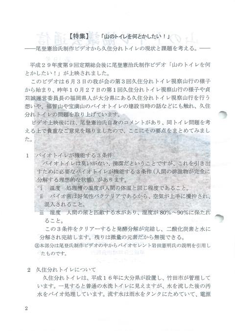 201710_No.19_02