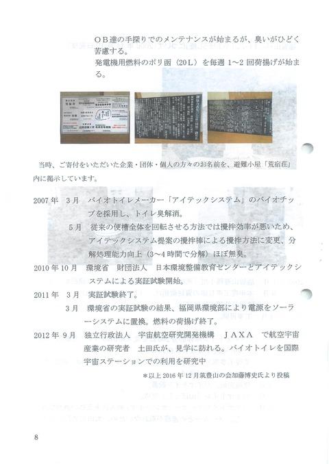 201705_No.18_08