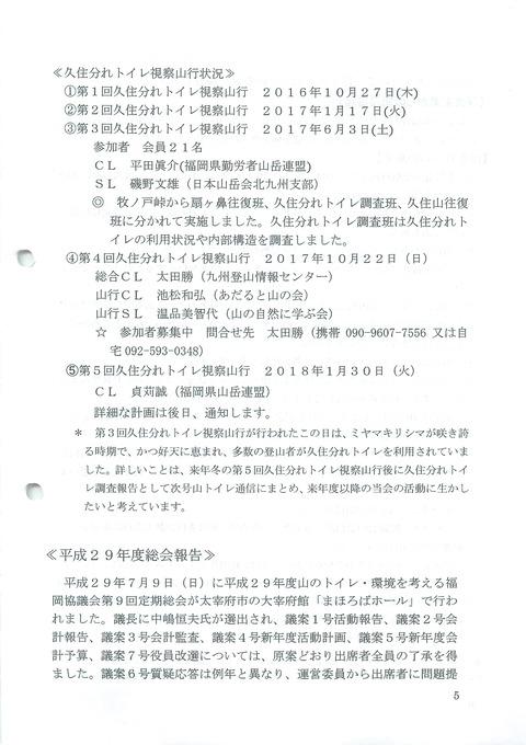 201710_No.19_05