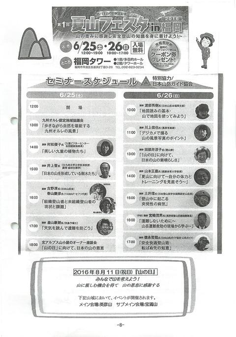 201605_No16_08
