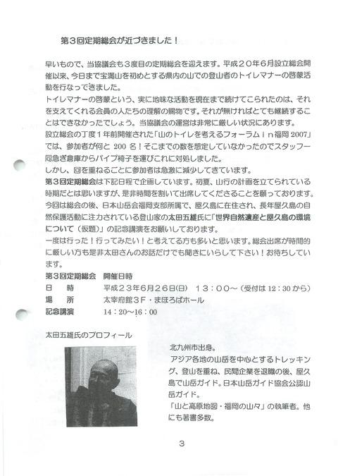 201105_No.06_ 3