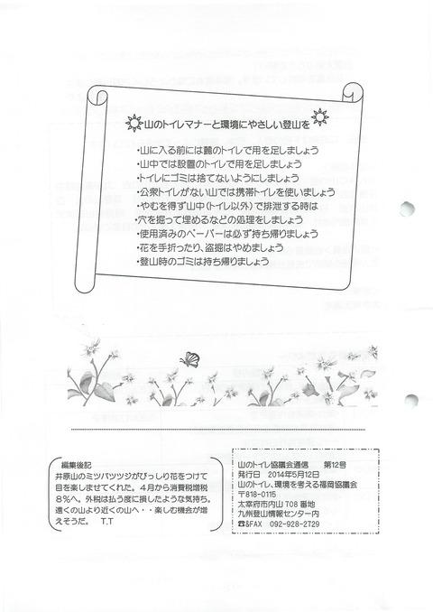 201405_No.12_12