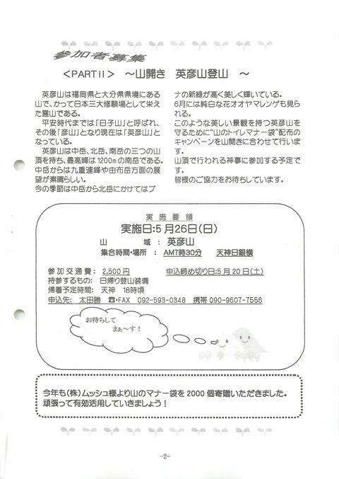 201305_No.10_03