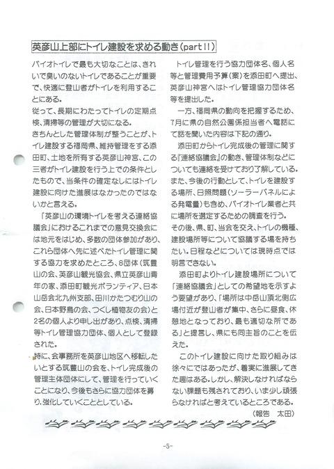 201209_No.09_05