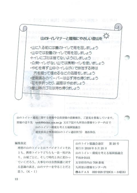 201805_No.20_12
