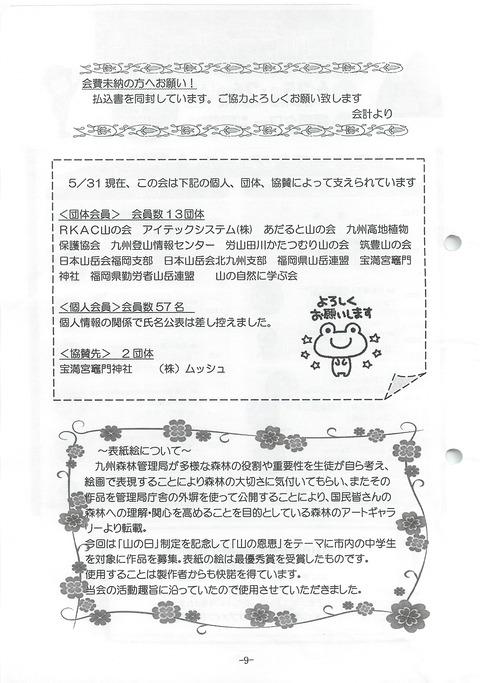 201605_No16_09