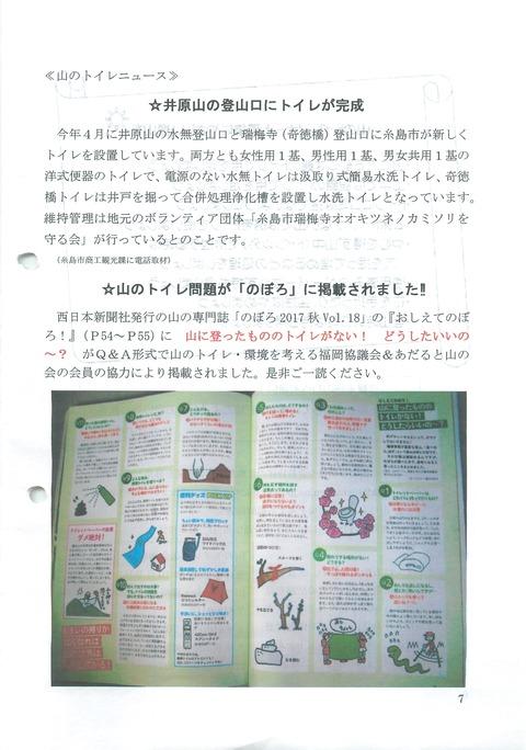 201710_No.19_07