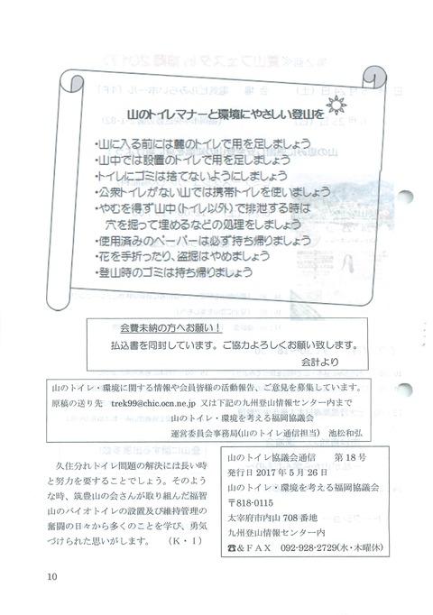 201705_No.18_10