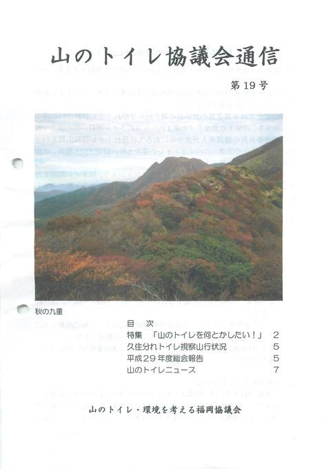 201710_No.19_01