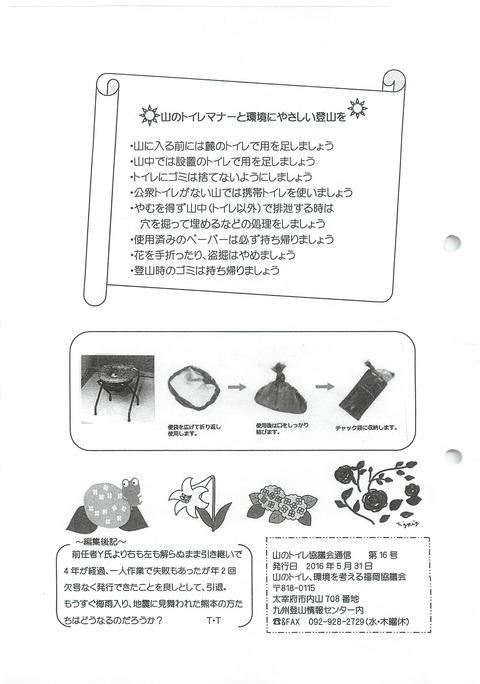 201605_No16_10