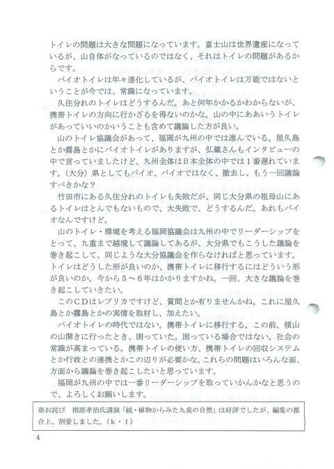 201710_No.19_04