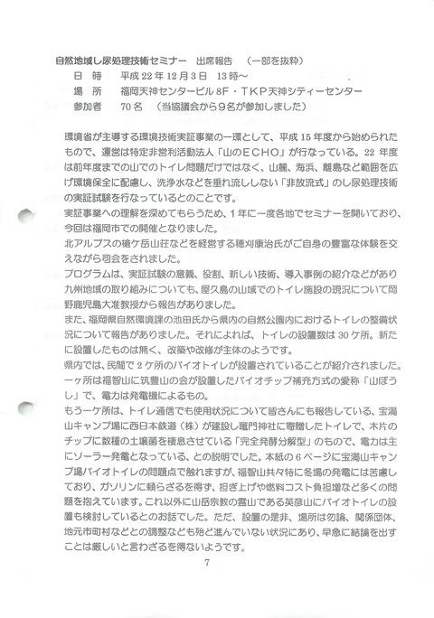 201105_No.06_ 7