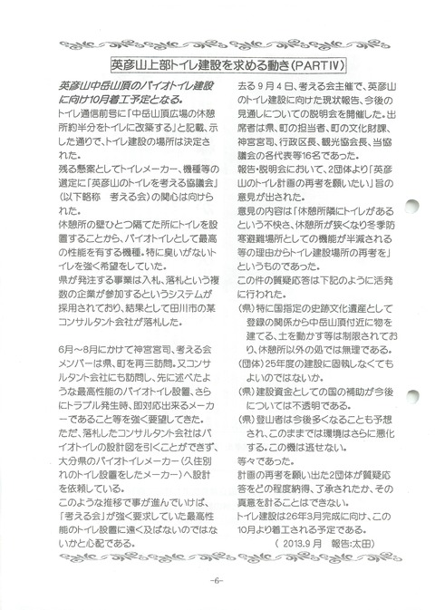 201309_No.11_06
