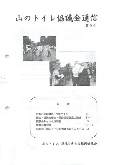 201209_No.09_01