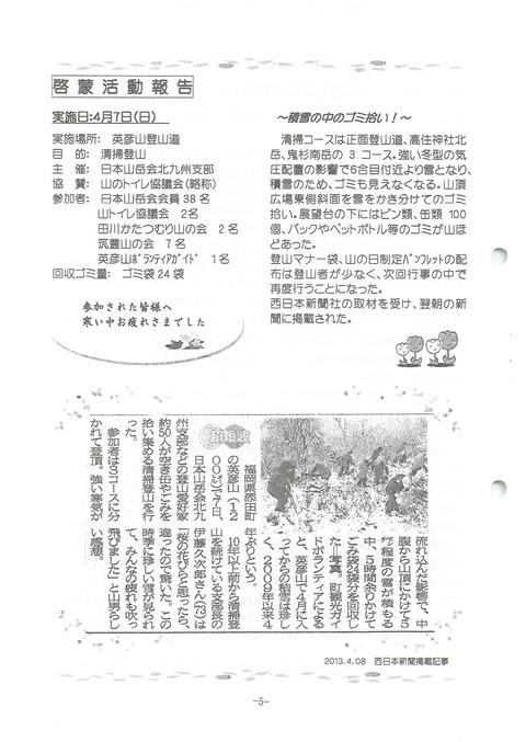 201305_No.10_06