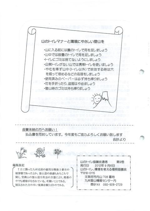 201209_No.09_10