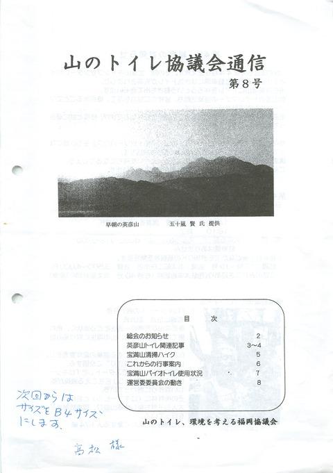 201205_No.08_01