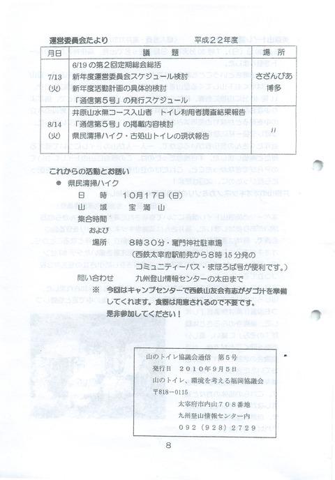 201009_No.05_08