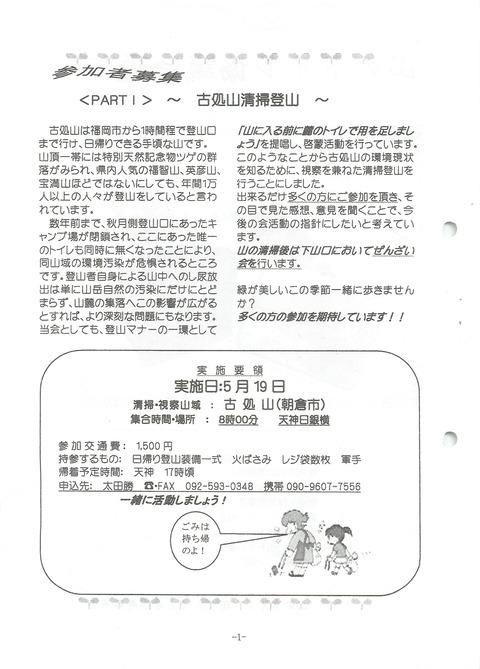 201305_No.10_02