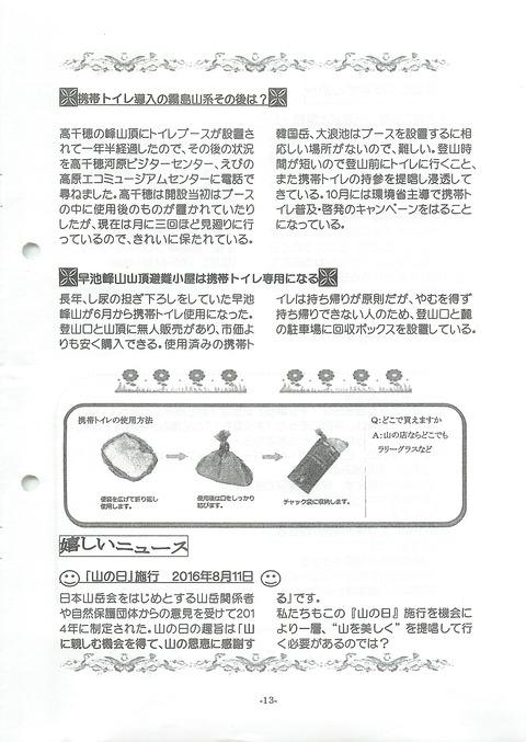 201409_No.13_13