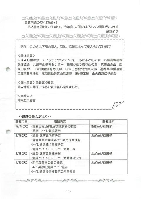 201405_No.12_11