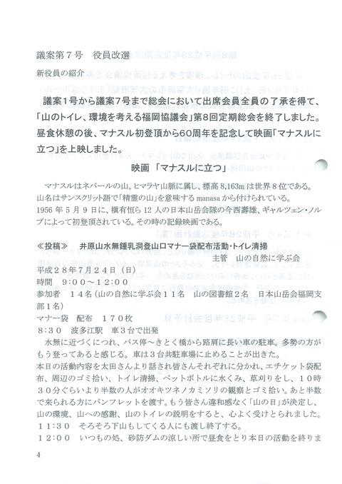 201609_No.17_04