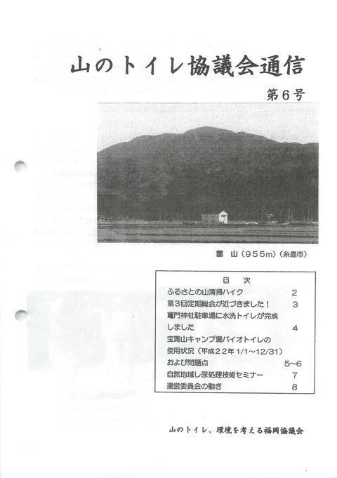 201105_No.06_ 1