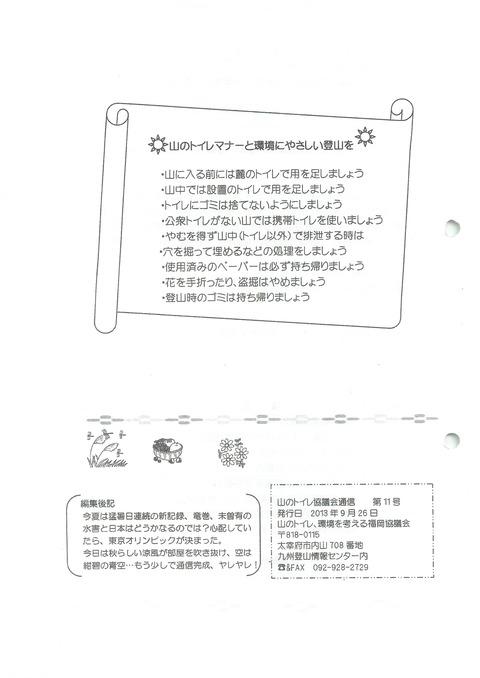 201309_No.11_12