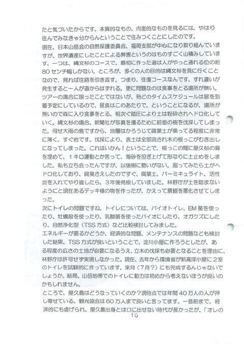 201109_No.07_10