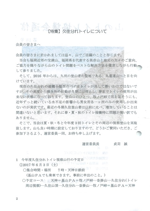 201705_No.18_02