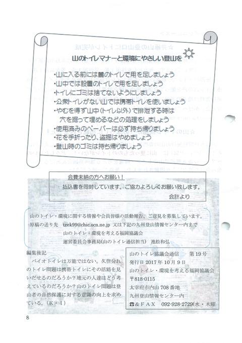 201710_No.19_08