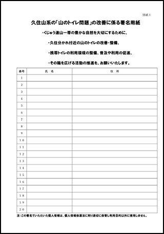 署名用紙_s